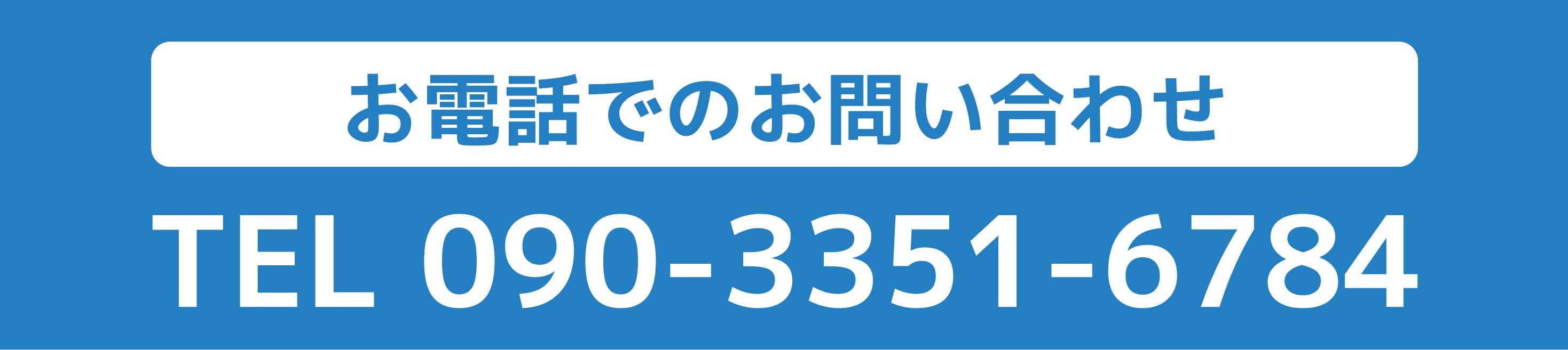 電話でのお問合せ ☎090-3351-6784 スマートフォンをご利用の場合、こちらをタップすることで電話をかけることができます